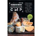 Домашний сыр (К.В. Жук)