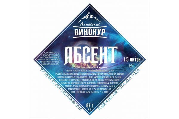 """Набор трав и специй """"Абсент"""""""