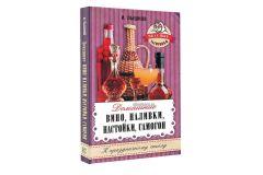 Домашнее вино, наливки, настойки, самогон (И. Пышнов)