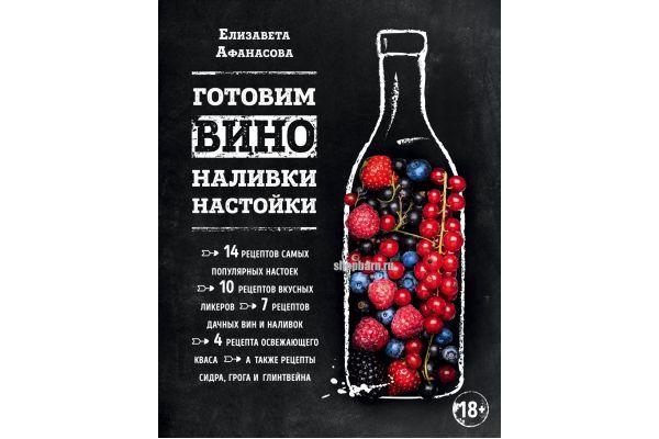Книга «Готовим Вино Настойки Наливки» (Е. Афанасова)